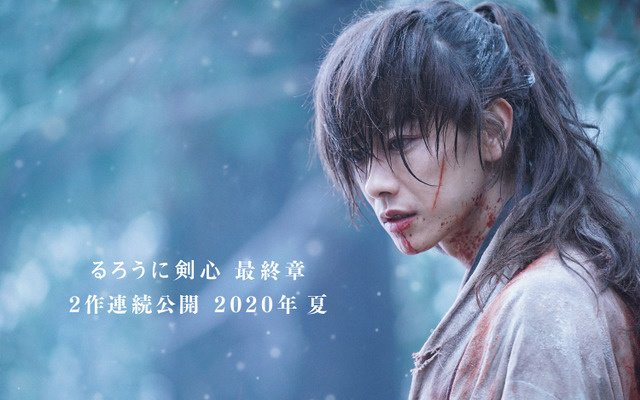Live Action Rurouni Kenshin Back in 2020 With Final Two Films!