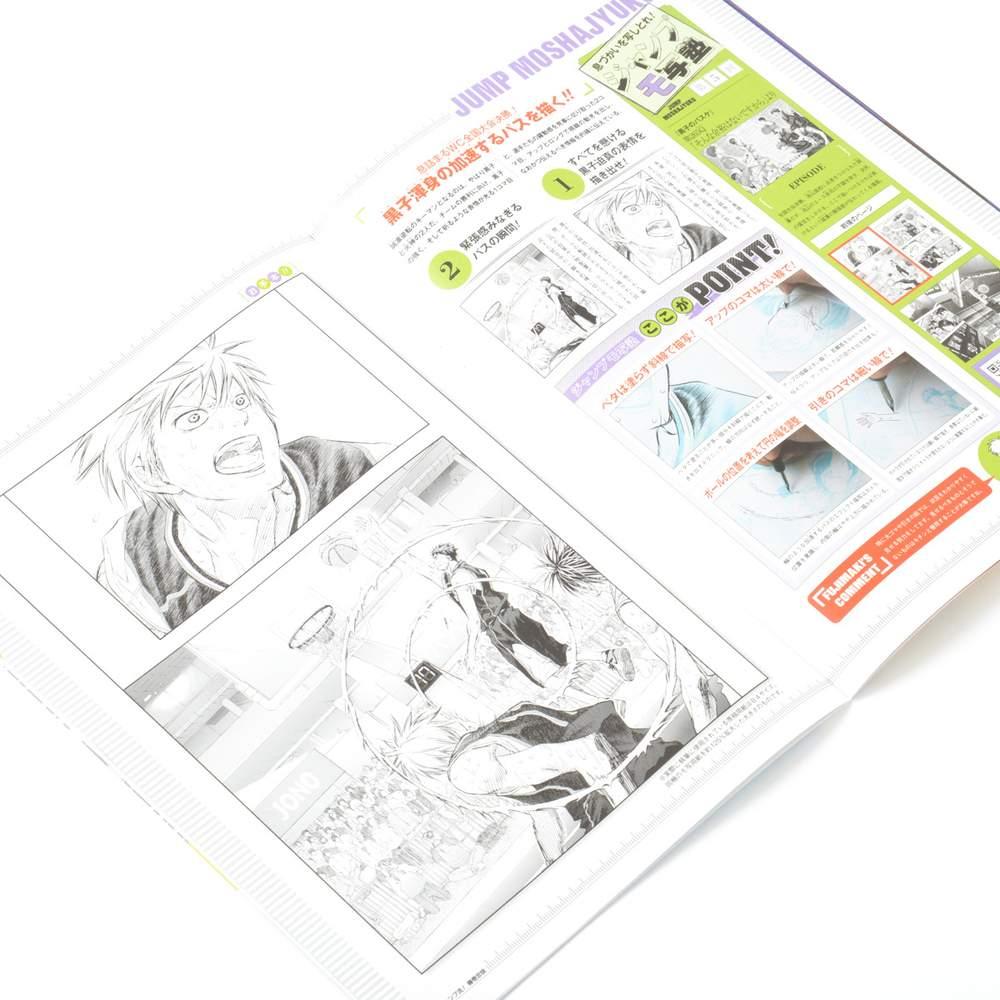 Jump Ryu Vol 5 Kurokos Basketball W Manga Drawing Tutorial Dvd