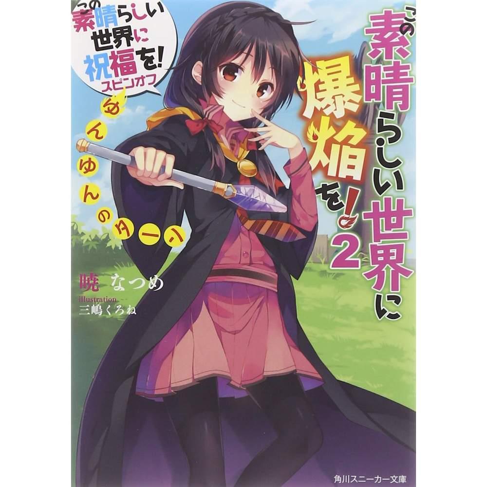 Kono Subarashii Sekai ni Bakuen o! Vol  2 (Light Novel)