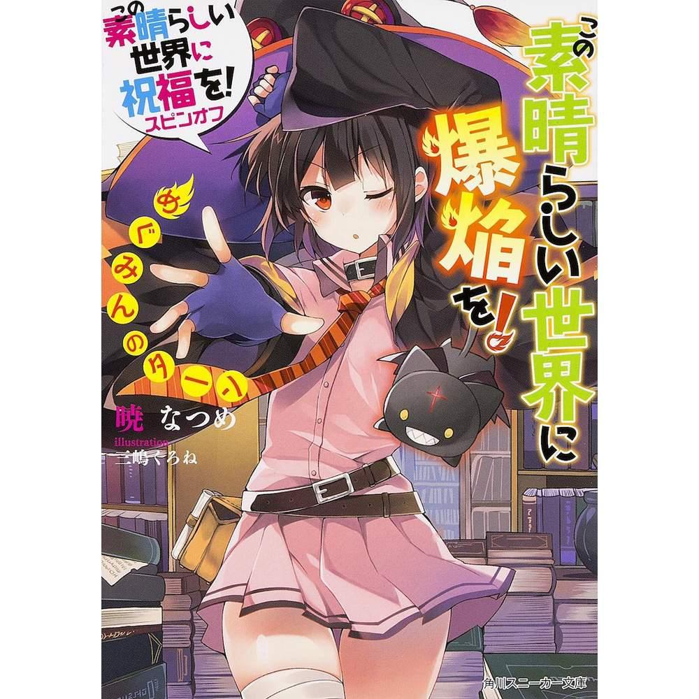 Kono Subarashii Sekai ni Bakuen o! Vol  1 (Light Novel)