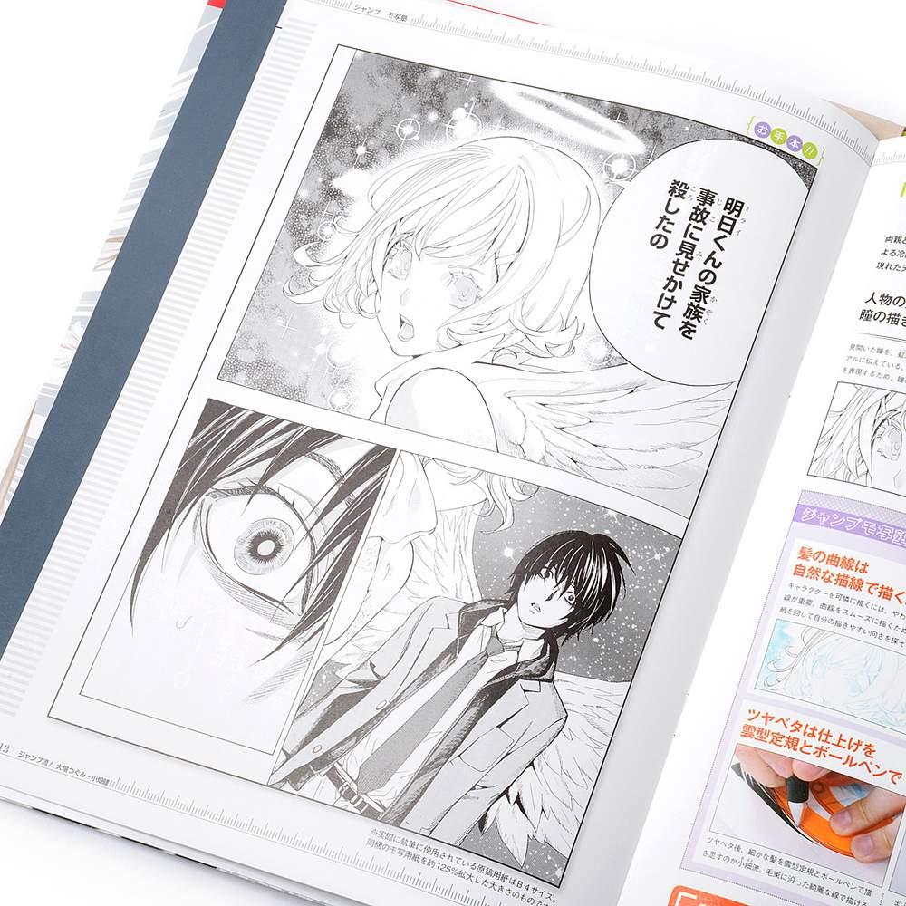 Jump Ryu Vol 19 Death Note W Manga Drawing Tutorial Dvd