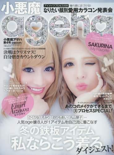 "Résultat de recherche d'images pour ""koakuma ageha magazine gyaru"""