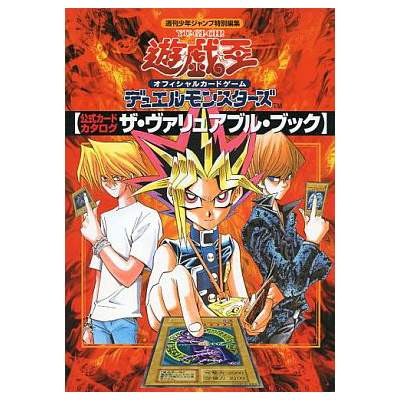 Yu-Gi-Oh! Official Card Game Duel Monsters Card Catalog: The Valuable Book