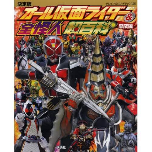 All Kamen Rider & Kaijin Ultra Encyclopedia: Heisei Edition