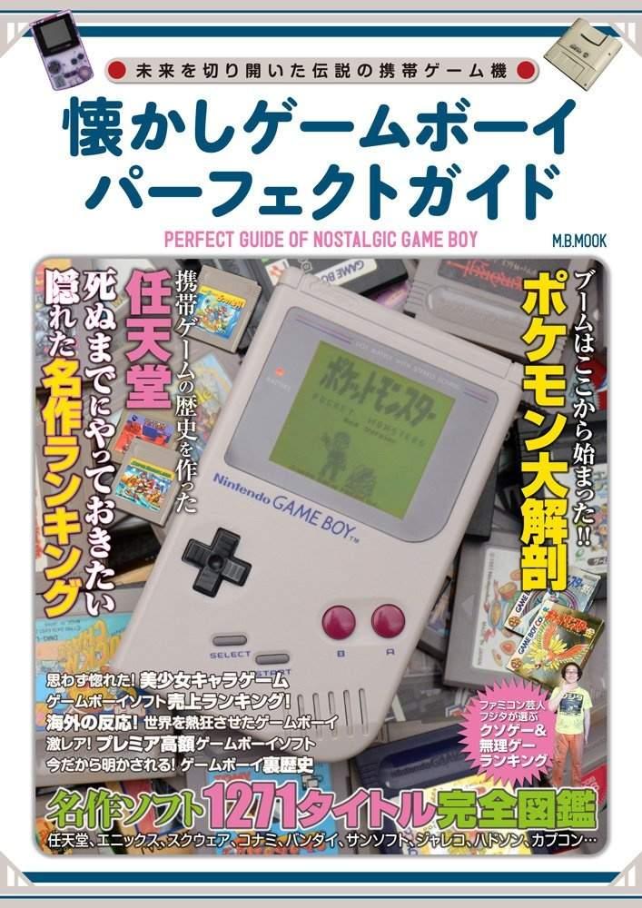 Natsukashi Game Boy Perfect Guide
