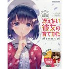 Saekano Memorial Limited Edition w/ Nendoroid Megumi Kato: Heroine Outfit Ver.