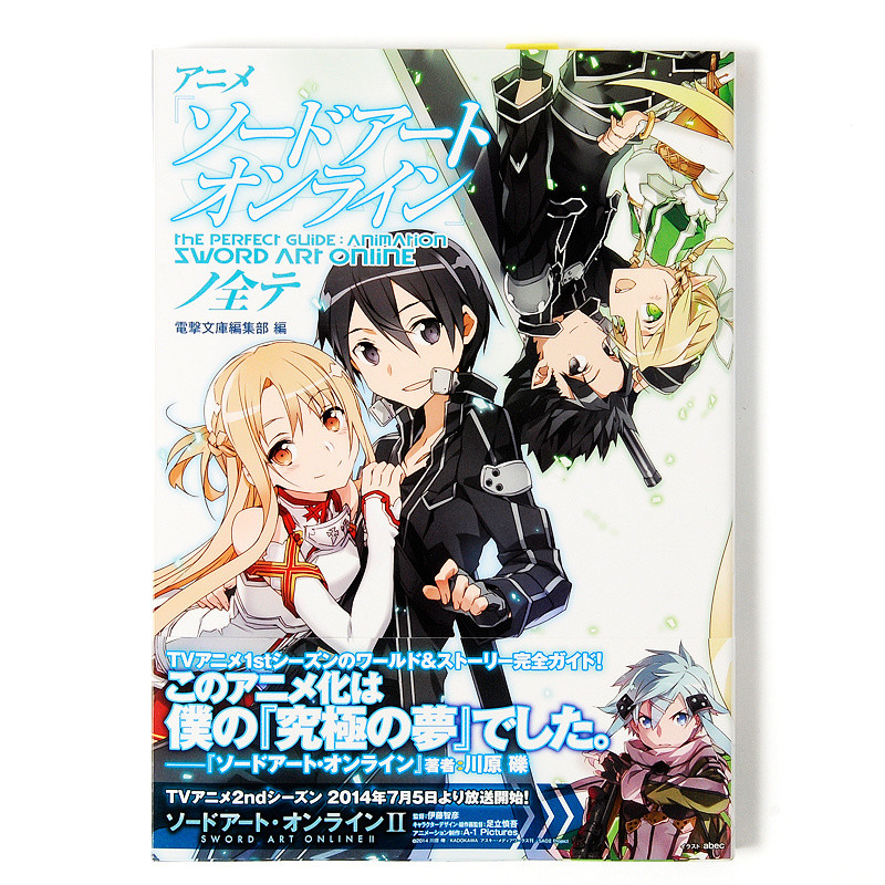 The Perfect Guide: Animation Sword Art Online