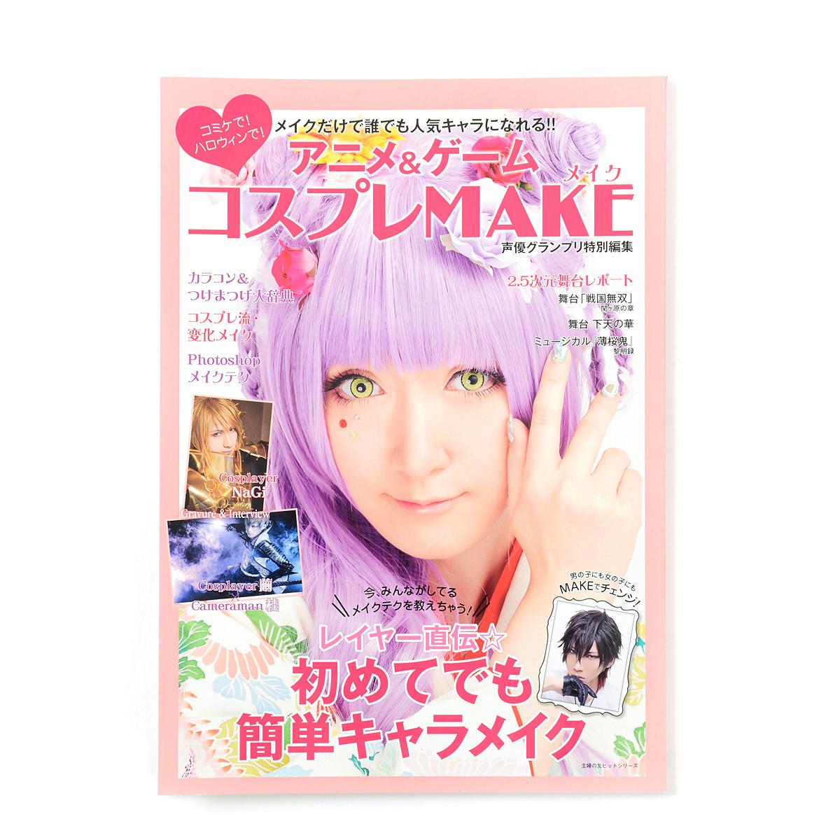 Anime & Game Cosplay Makeup - Tokyo Otaku Mode Shop Anime & Game Cosplay Makeup - 웹