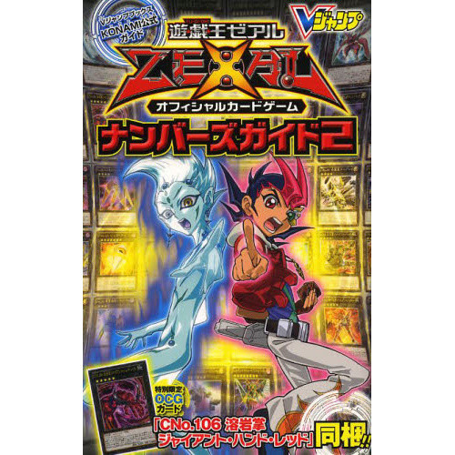 Yu Gi Oh Zexal Nummer Karten