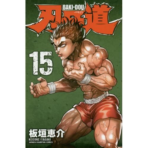 Baki-Dou Vol  15