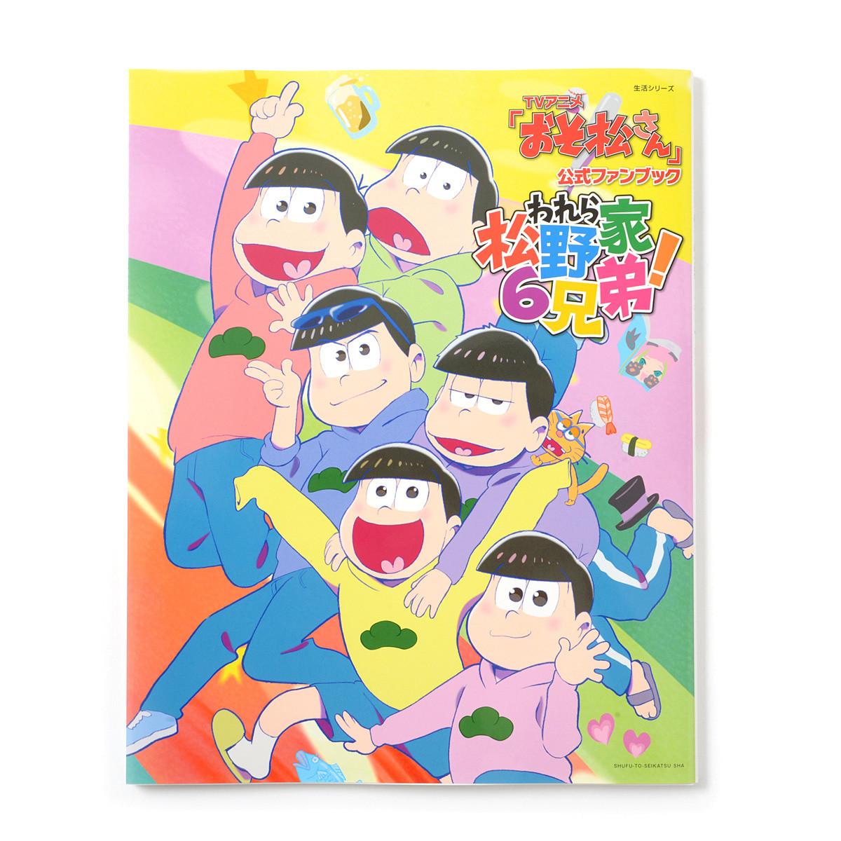 Anime Osomatsu San Official Fan Book Tokyo Otaku Mode Shop