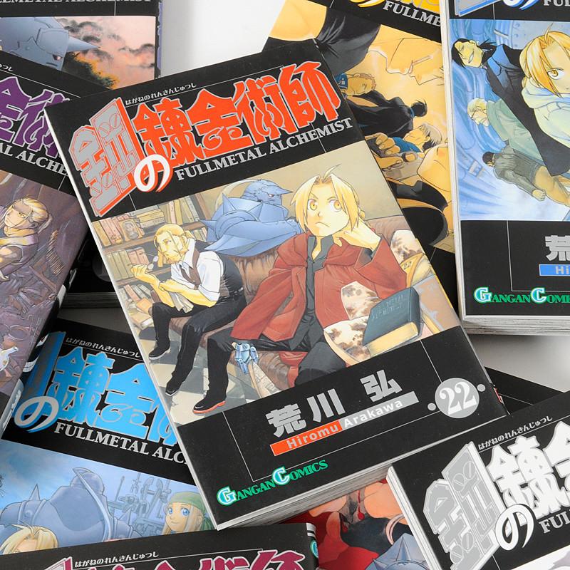 Fullmetal Alchemist: Original Release Edition Complete 27 ...