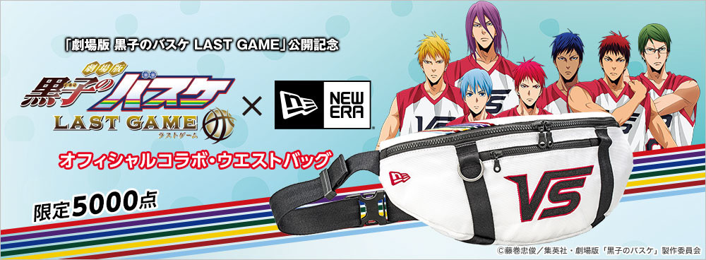 Kuroko's Basketball the Movie: Last Game Waist Pouch Features Team Vorpal Swords!