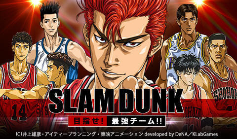 slam dunk psp iso free download