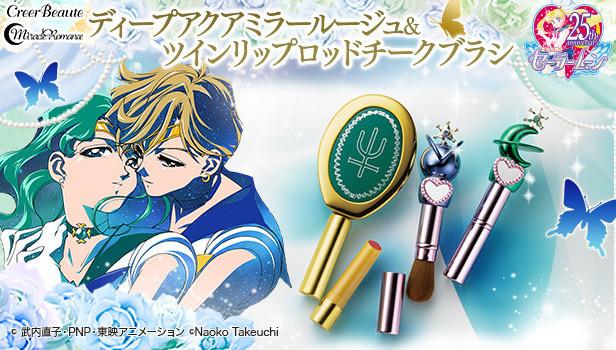 Sailor Moon Releases Uranus And Neptune Makeup Accessories