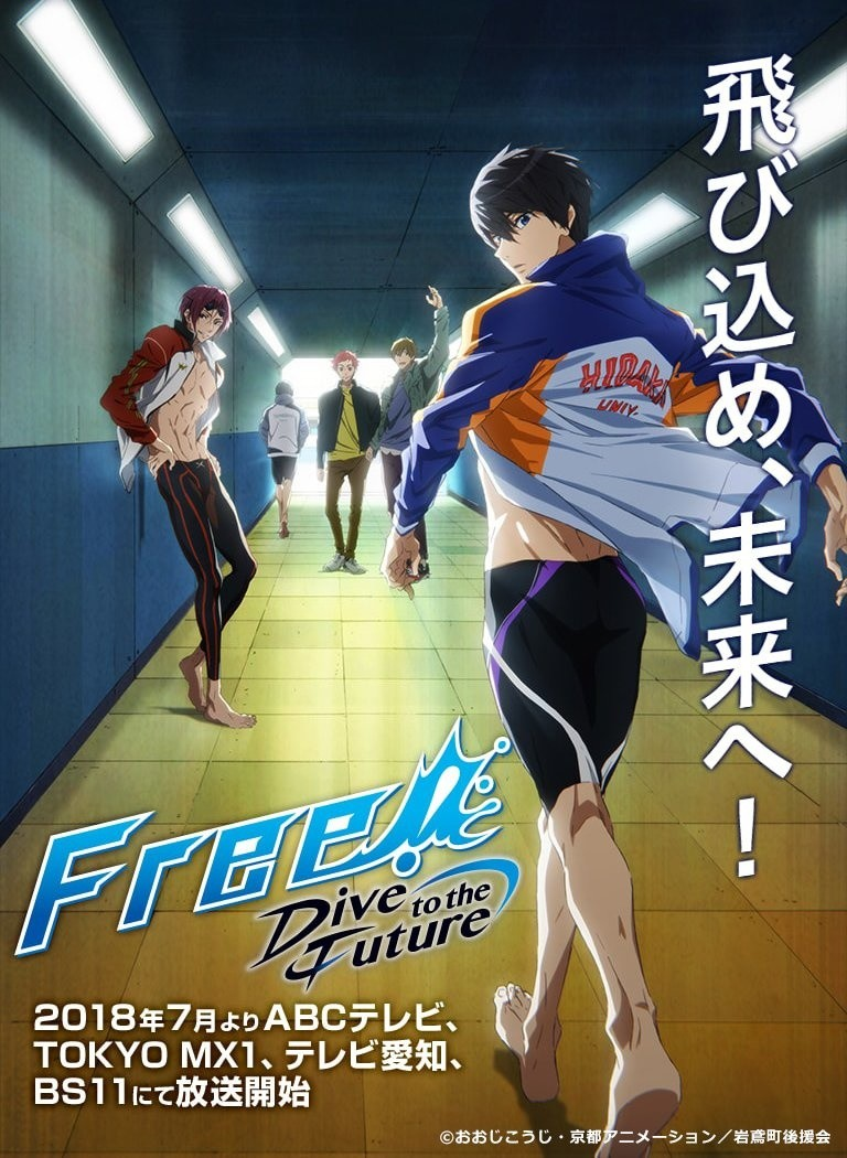 Free sequel anime confirms summer 2018 broadcast tokyo otaku free sequel anime confirms summer 2018 broadcast voltagebd Gallery