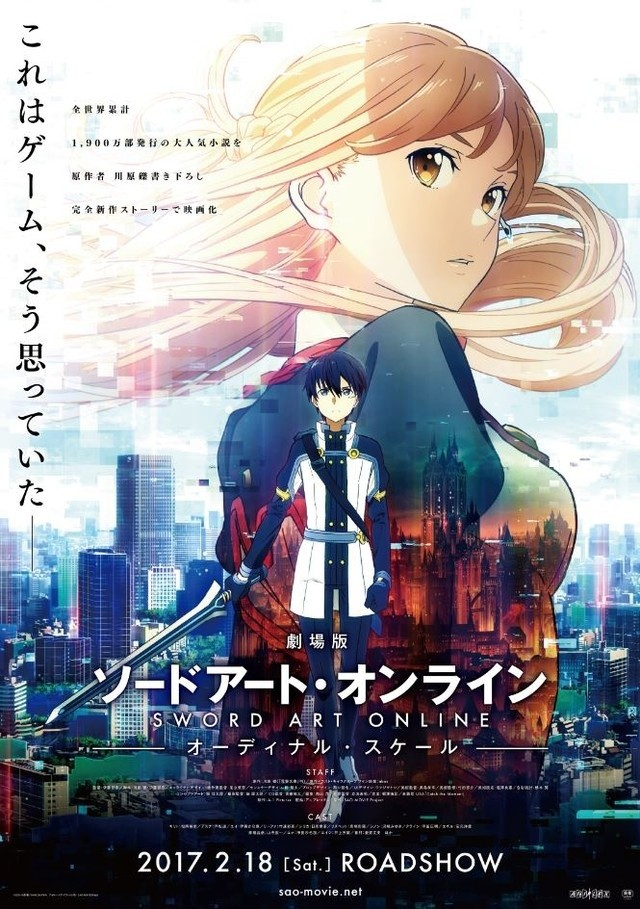 Sword art online movie release date dvd