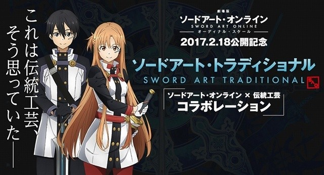 Sword Art Online Goods Created with Classic Japanese Techniques Released!