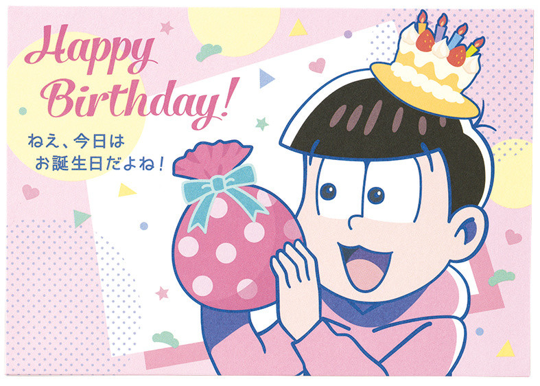 Osomatsu-san Brothers Pop Out Of Birthday Cards!