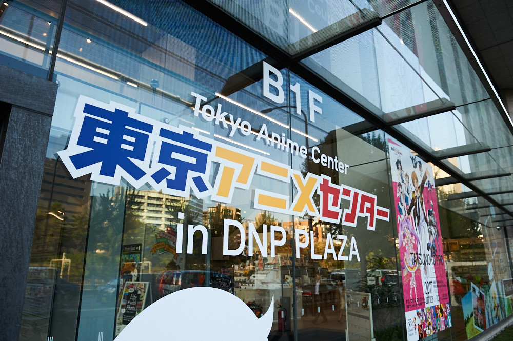 Tokyo Anime Center Has Reopened To Grand Fanfare Photo Report