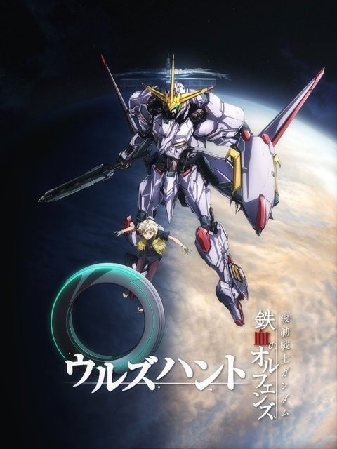 Gundam: Iron-Blooded Orphans to Launch Spin-Off App! | Tokyo