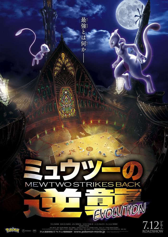 Mewtwo Strikes Back Evolution Releases Full 3D CGI Trailer