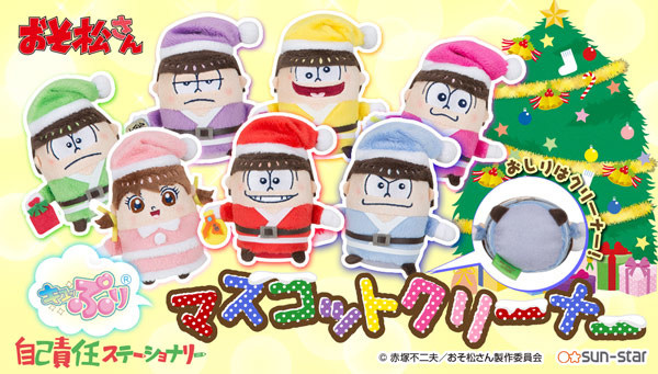 Merry Christmas from Totoko and the Osomatsu-san Guys! Celebrate ...