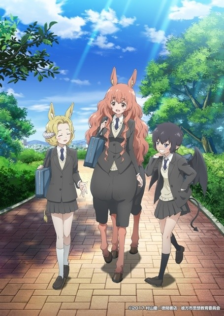 A Centaur's Life Broadcast Date & Staff Revealed, Official Site Opens!