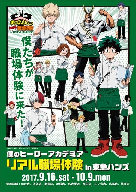 my hero academia to start work experience with tokyu hands