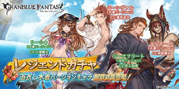 Granblue Fantasy Holds Summer Premium Draw!
