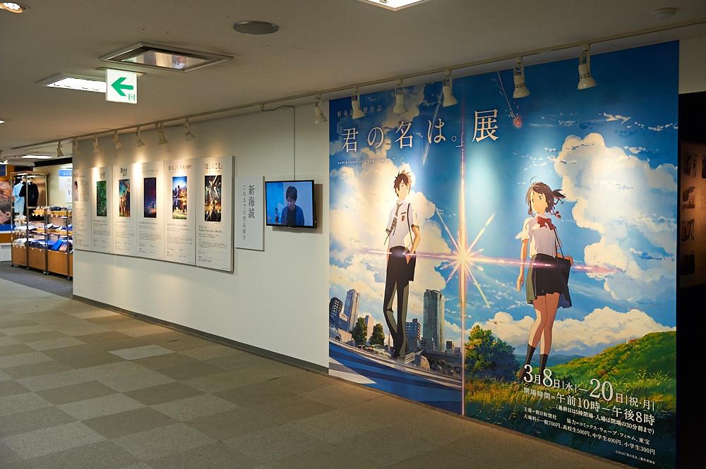 Kimi No Na Wa Exhibition Photo Report Tokyo Otaku Mode News