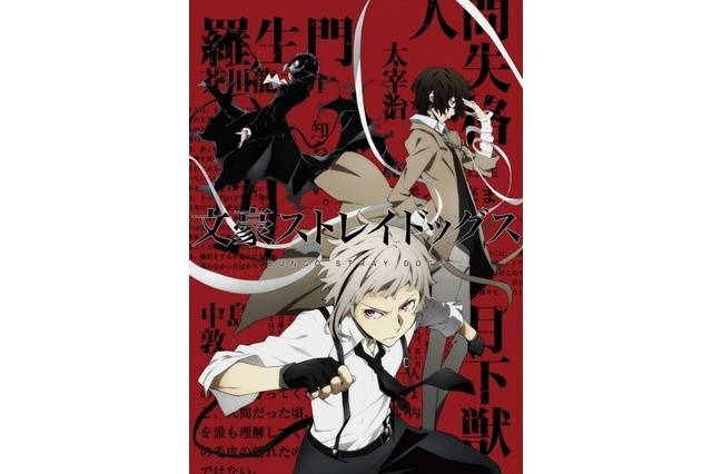 """Bungo Stray Dogs"""" Teaser Visual Released Featuring Atsushi"""