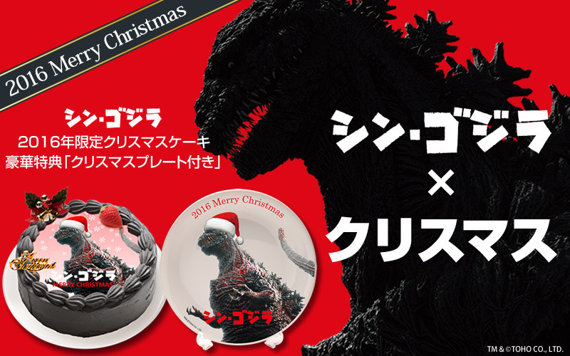 This Godzilla Character Cake by Anime Sugar Should Be at the Top ...