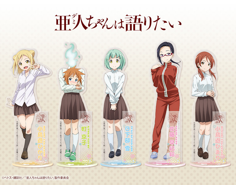 Interviews with Monster Girls Acrylic Character Stands