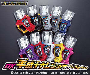 Kamen Rider Ex-Aid Key Rider Gashat Transformation Items Available in New Set!