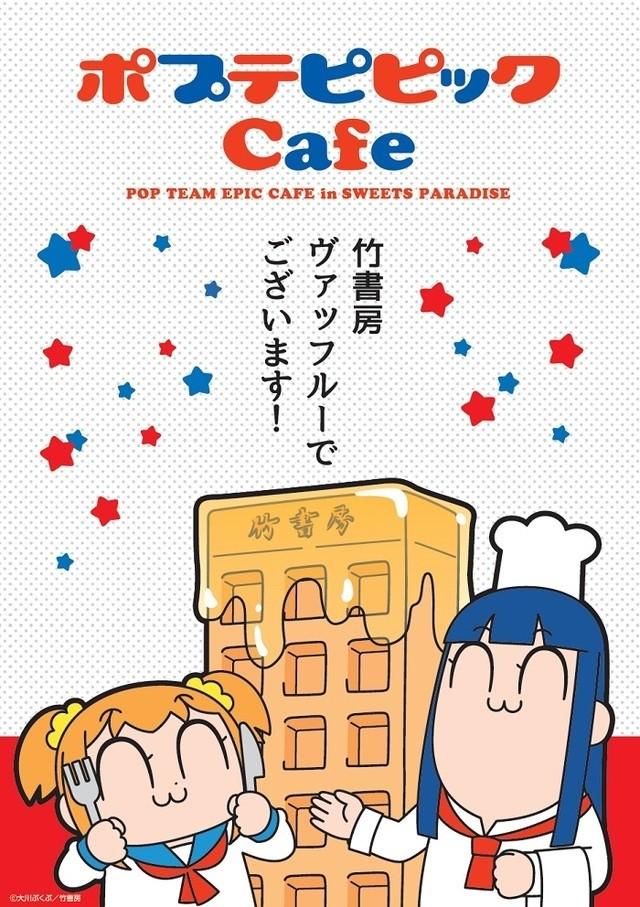 Pop Team Epic Cafe Menu