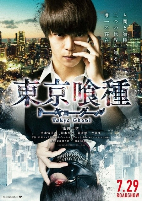 Tokyo Ghoul Live Action Movie Reveals New Visuals