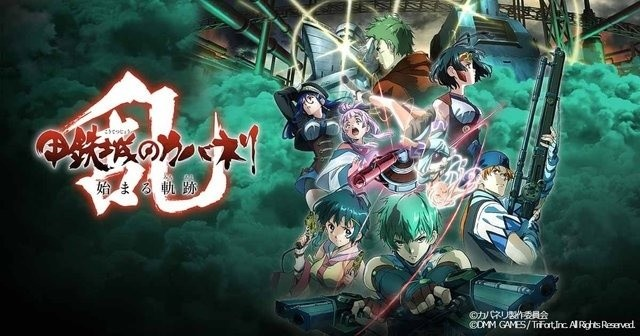 Kabaneri of the Iron Fortress Game Set to Release Dec  2018