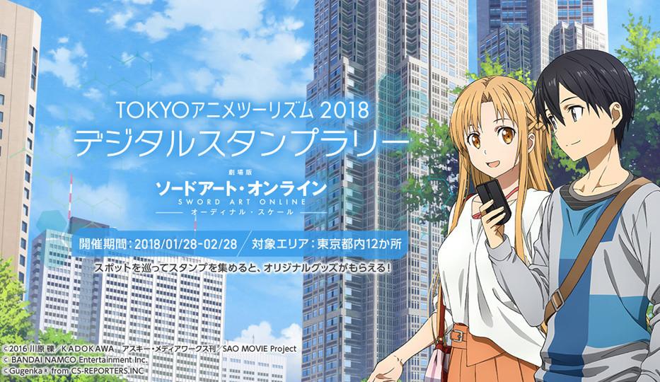 Meet Kirito And Asuna With Interactive Sword Art Online Tourism App