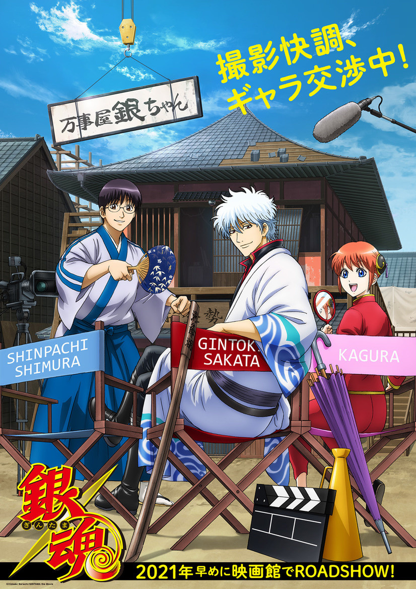 Gintama New Movie