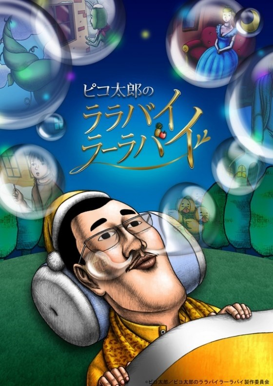 Piko Taro no Lullaby Lullaby TV Anime Begins This Summer