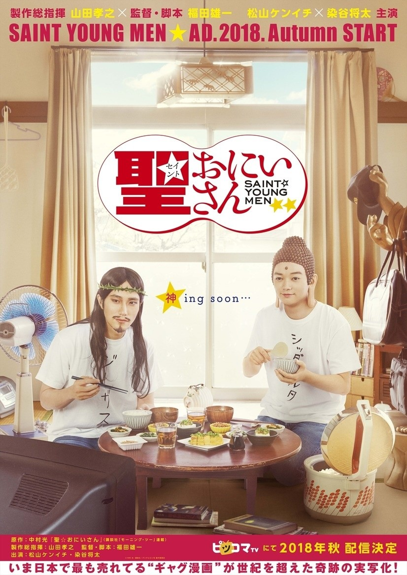 saint young men live action episode 1 streamed for free tokyo