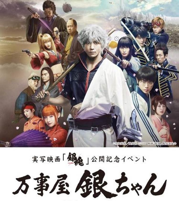 Gintama Live-Action Event To Be Held At 3 Marui Locations