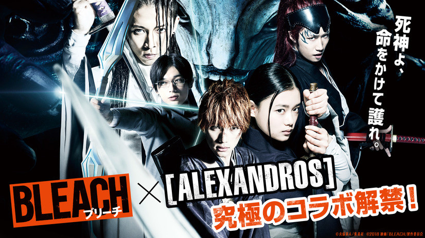 Alexandros Mosquito Bite - Bleach Live Action