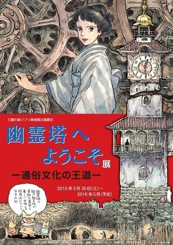 Ghibli D Exhibition : Hayao miyazaki plans and organizes new exhibition for edogawa