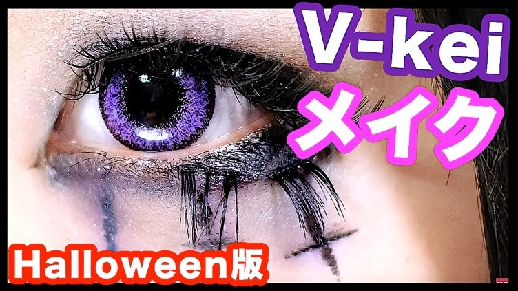 Sharp Visual Kei Makeup Tutorial Perfect For Halloween Available Now