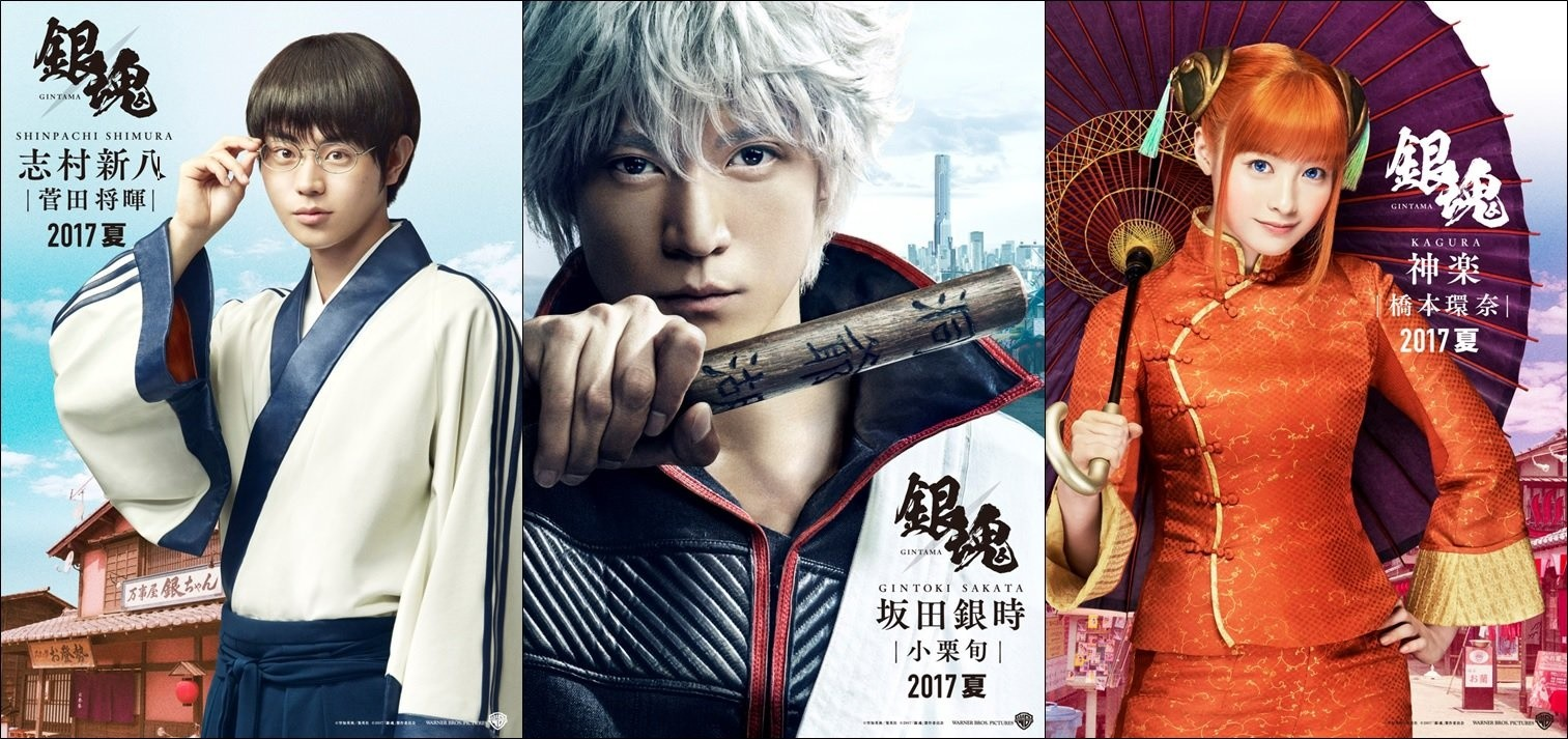 Gintama - The Movie