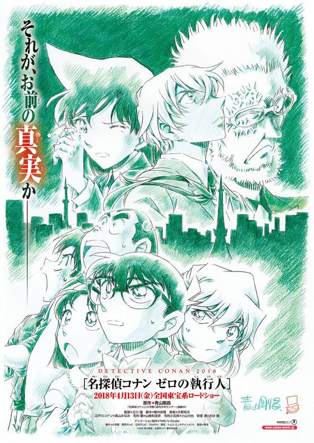 Detective Conan Reveals Title of 22nd Movie! | Tokyo Otaku Mode News