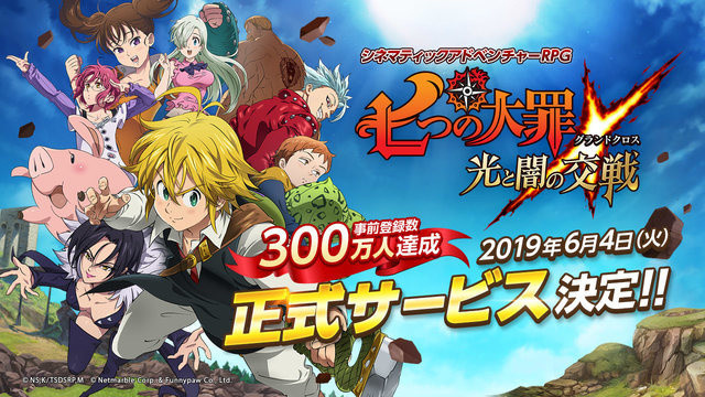 Seven Deadly Sins Smartphone Game Set to Launch On June 4!