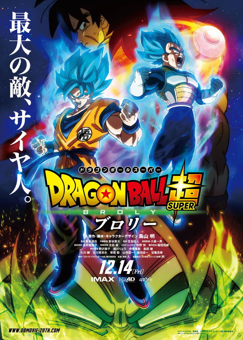 goku and vegeta face off against broly in dragon ball film